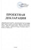ЖК «Новая Пальмира»