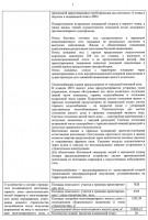 ЖК «Николаевский»