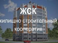 Квартира в жилищном кооперативе